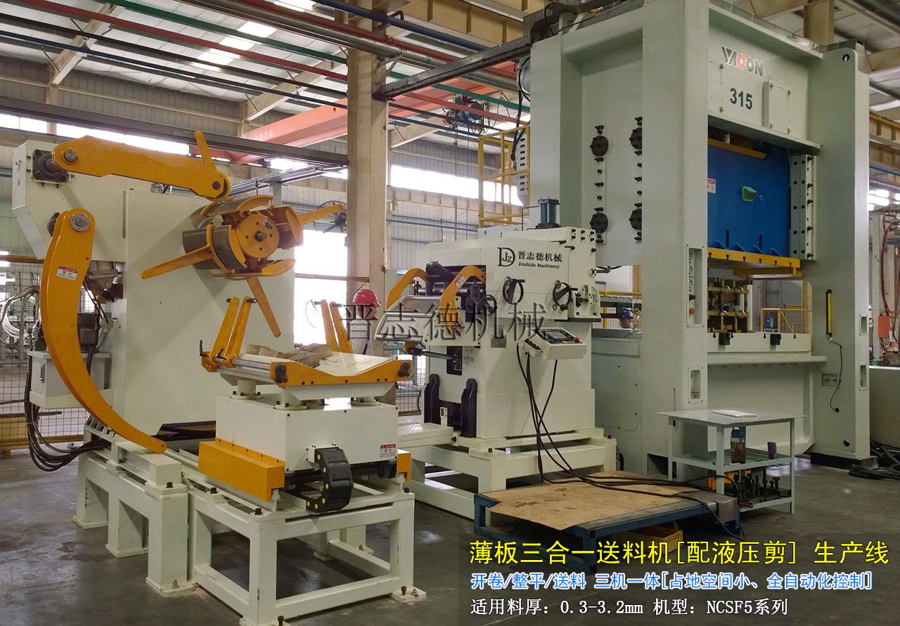 薄板三合一送料机生产线,三合一整平送料机生产线