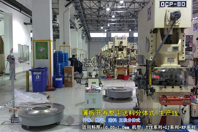 高速薄板冲压生产线,高速冲床生产线,精密薄板冲压生产线