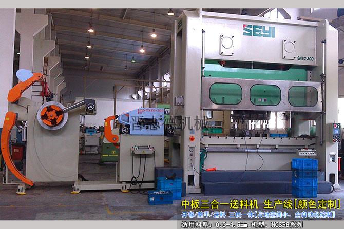 中板三合一送料机生产线,中板开卷整平送料机生产线