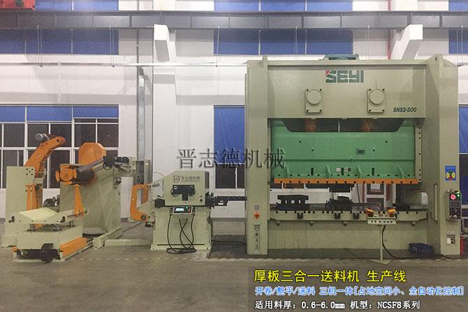 厚板三合一送料机生产线,冲压三合一送料机生产线