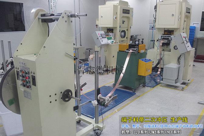 端子料带二次加工生产线,接线端子冲压加工