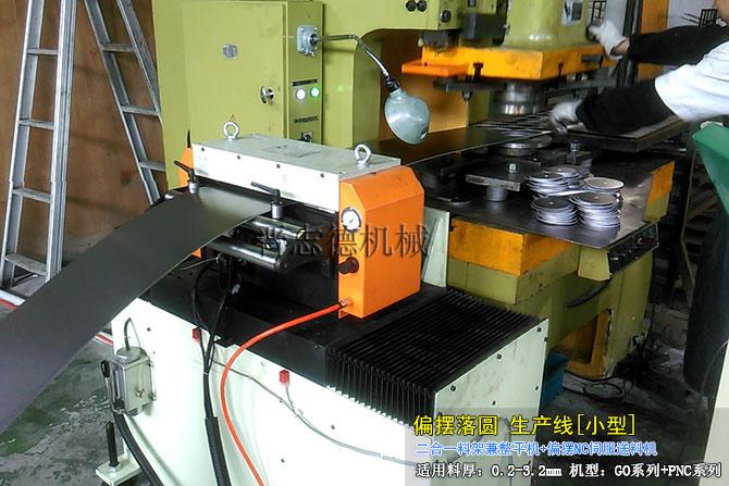 小型偏摆落圆生产线,铝圆片生产线,铁板圆片生产线